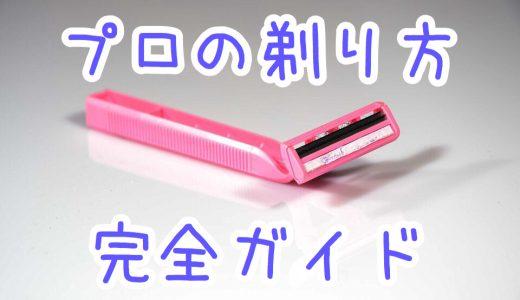 【プロ直伝!】ムダ毛の自己処理手順→お肌を傷めずきれいに剃る方法