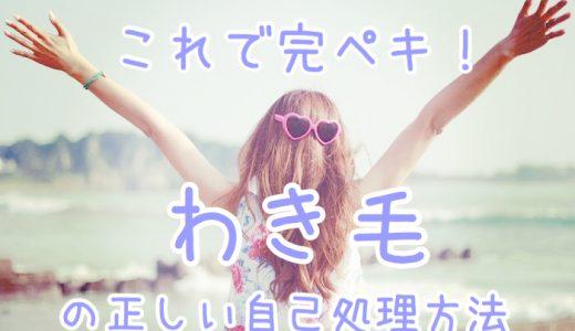 【プロ直伝】脇毛の剃り方完全ガイド/自宅でできる肌に優しいセルフケア