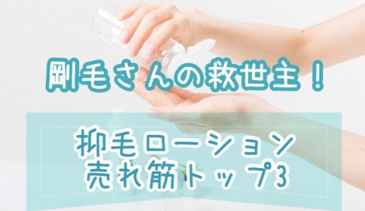 【効果テキメン!】ムダ毛が薄くなる抑毛剤/売れ筋トップ3を紹介