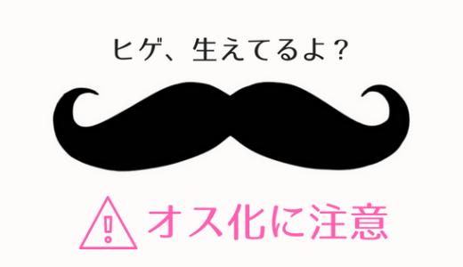オス化する女性が急増!口ひげ・あごひげが濃い原因は男性ホルモン→いますぐできる対策まとめ