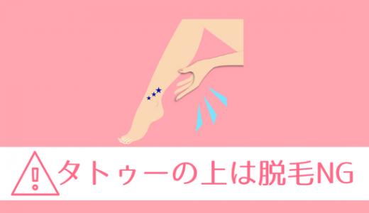 【朗報】銀座カラーはタトゥー有りでも脱毛OK!3つのリスクと注意点まとめ