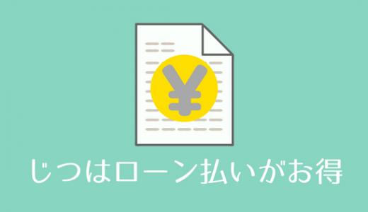 キレイモ【私のローン明細】頭金・金利・分割回数をぜんぶ公開