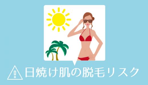 日焼け肌の脱毛リスクと銀座カラーのお手入れルールまとめ