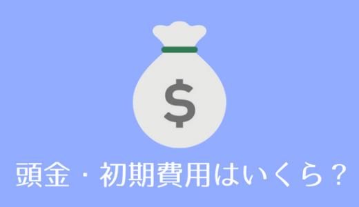 【キレイモ】契約時の初期費用はいくら?頭金・入会金ほか総額費用のまとめ