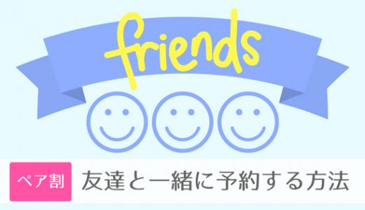 【めちゃ簡単】友達と2人でミュゼ を予約する方法・同伴者もカウンセリング予約は必須