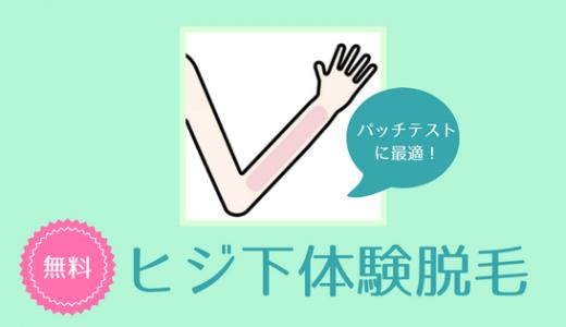 銀座カラー【ひじ下無料体験レポ】3つのメリットと予約の注意点まとめ