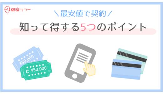 【最安値】銀座カラーを1円でも安くする方法・知って得する5つのポイント