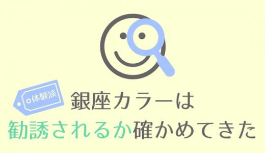 【潜入レポ】銀座カラー勧誘の真相!テッパンの断り方とうざい勧誘を受けない4つの方法