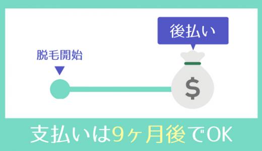 シースリーの料金【9ヶ月無料の本当の意味】後払いの仕組みと支払い方法を伝授