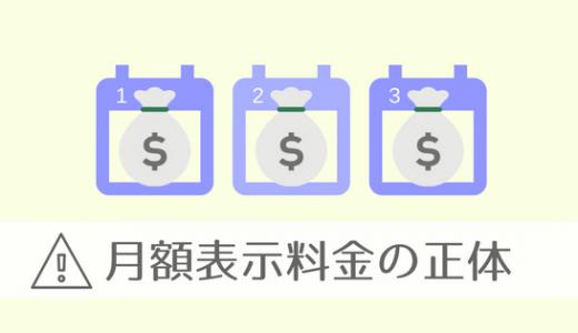 銀座カラーの月額制は都度払いじゃない!支払い回数・総額・手数料とメリットデメリットまとめ