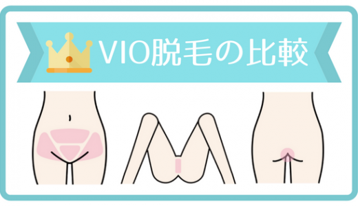 VIO脱毛の通い放題が【確実&安い】剛毛女子絶賛のおすすめサロン3選