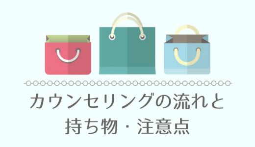 銀座カラー【無料カウンセリング】の流れと予約前に見落とせない注意点まとめ