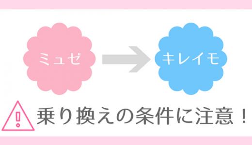 キレイモはミュゼからの乗り換えに注意【知らなきゃマズい重要条件2つ】