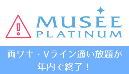 【悲報】ミュゼの通い放題はホントに年内終了!最後の100円キャンペーンをお見逃しなく