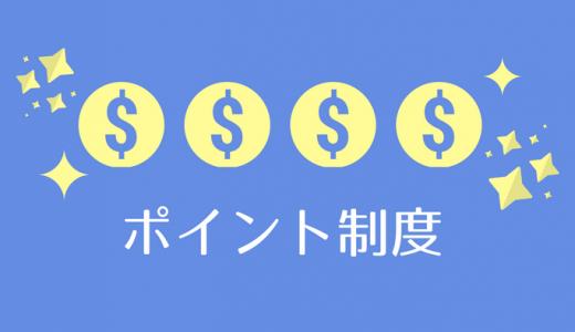 【公式サイト未公開】銀座カラーのポイント制度を解説!回数追加に使えるフリーパスポイントとは