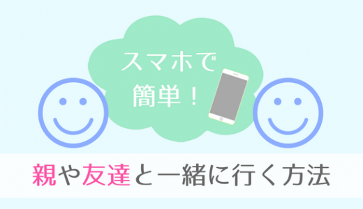 【キレイモ】友達と2人で無料カウンセリングを予約する方法と3つの注意点