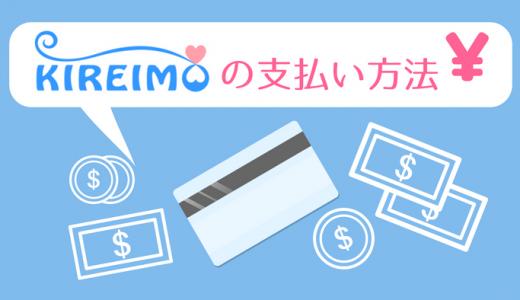 【契約コース別】キレイモの支払い方法まとめ/現金・クレジットカード・ローンの注意点