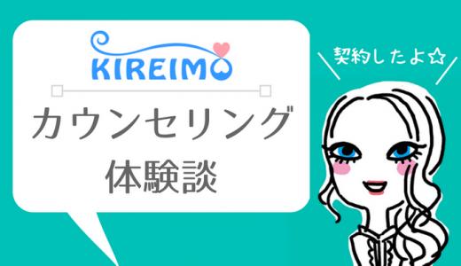 【体験談】キレイモの無料カウンセリングを受けた正直な感想・ギャップを激白