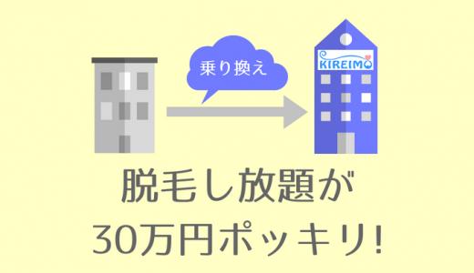 キレイモの通い放題は【乗り換え割】で税込30万円に!厳しめの利用条件に要注意
