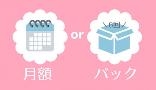 【保存版】キレイモの月額制とパックプランの違いを総比較!タイプ別おすすめまとめ