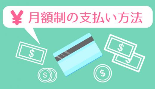 キレイモ【月額制プラン】の支払い方法まとめ!引き落としの注意点