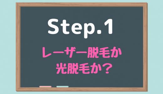 【Step.1】医療レーザー脱毛か光脱毛か?剛毛・敏感肌さんにおすすめの脱毛方法を解説