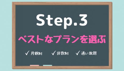 【Step.3】自分にぴったりのプランを選ぶ/月額制・回数制・通い放題のメリット・デメリット比較