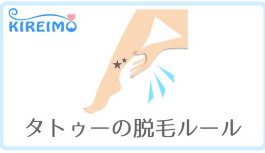 キレイモはタトゥー・刺青ありでも脱毛OK!最低限知っておきたいリスクと注意点まとめ