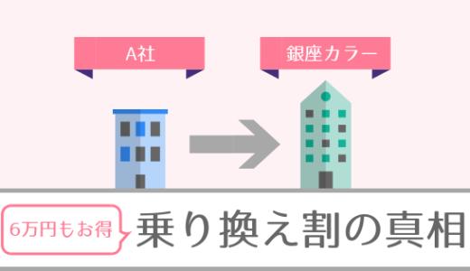【銀座カラーに乗り換える3つのメリット】最大2万円の割引条件と口コミ・注意点まとめ