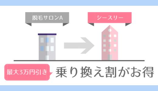 【最大3万円おトク】シースリーの乗りかえ割条件・割引併用ルールと注意点まとめ