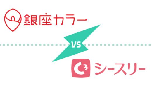 【決定的な違い】銀座カラーとC3(シースリー)の比較→全身脱毛し放題のおすすめはどっち?