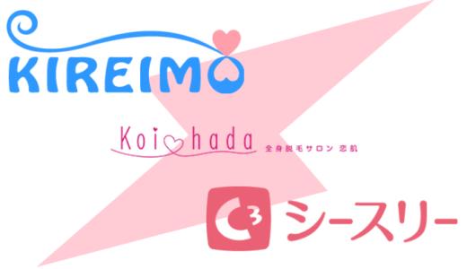 キレイモ・シースリー・恋肌の【回数制・全身脱毛】比較/料金以外の判断ポイントを伝授!