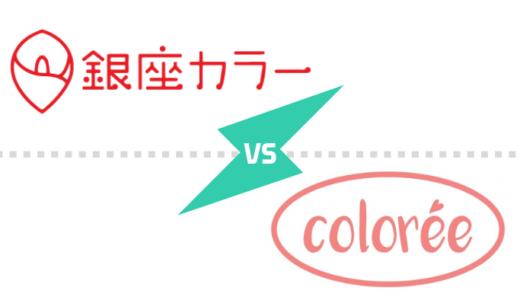 銀座カラーとコロリー、実質どっちがお得?全身脱毛の総額料金と効果の違いを比較