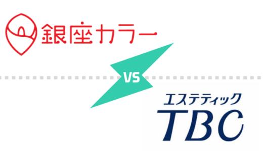 銀座カラーとTBC【全身脱毛するならどっち?】総額料金と効果を比較