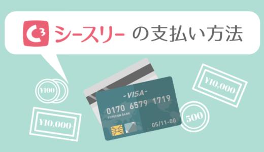 シースリー【3つの支払い方法】一括払い・後払い・ローンの返済シミュレーションを解説
