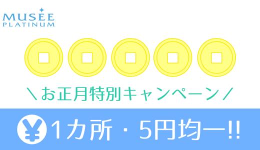 ミュゼ【5円均一】キャンペーンの真相!お試しに最適な3つの理由