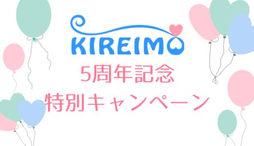 【キレイモ5周年】沖縄ビューティーキャンプ・豪華景品の申し込み方法まとめ