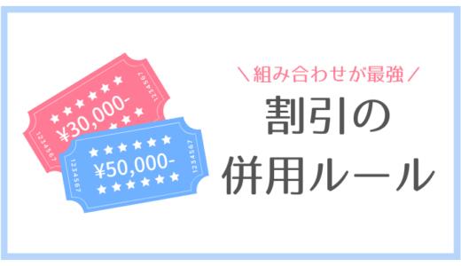 銀座カラーの割引キャンペーン総まとめ【めちゃ安!割引併用パターン3選】
