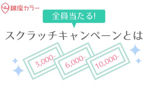 銀座カラー【スクラッチキャンペーン】とは?最大1万円引きの条件とその他の特典まとめ