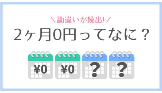 銀座カラー【2ヶ月無料の本当の意味】0円キャンペーンで通える回数と総額料金まとめ