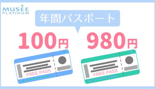 ミュゼ【100円・980円】の年間パスポートは買い!購入前にチェックしたい注意点まとめ