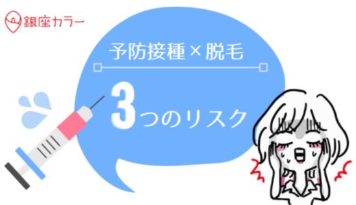 銀座カラー【予防接種後の脱毛ルール】最低限知っておきたい3つのリスクを解説