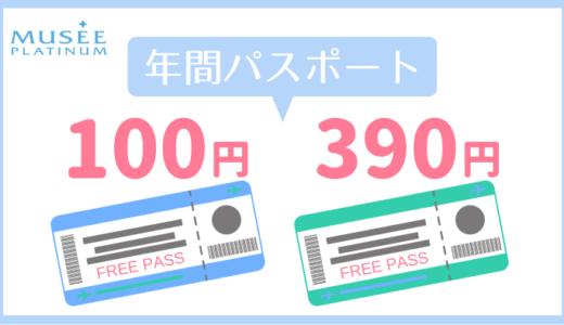 ミュゼ【100円・390円】の年間パスポートは買い!購入前にチェックしたい注意点まとめ