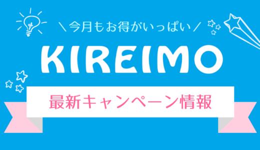 キレイモ【4月キャンペーン】全身脱毛ホーダイ6900円!割引クーポン併用の注意点まとめ