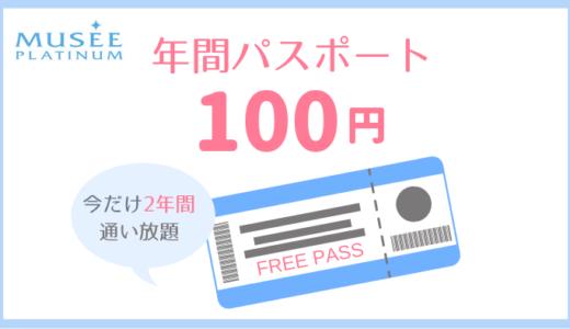 ミュゼ【100円】の年間パスポートは買い!購入前にチェックしたい注意点まとめ