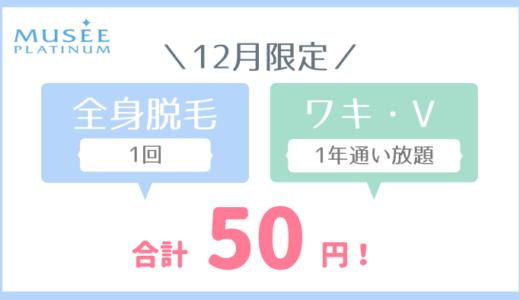 ミュゼ【50円】の全身脱毛キャンペーン!購入前にチェックしたい注意点まとめ