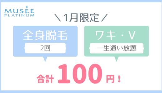 ミュゼ【100円福袋キャンペーン】予約前にチェックしたい注意点まとめ
