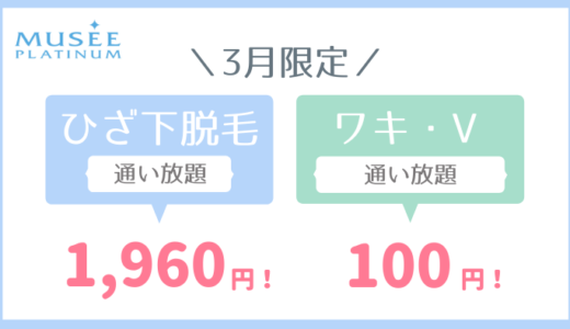ミュゼ【100円キャンペーン】予約前にチェックしたい注意点まとめ