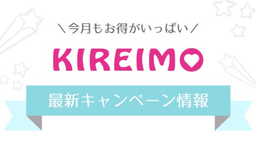 キレイモ【最新キャンペーン】全身脱毛ホーダイ6500円!割引クーポン併用の注意点まとめ