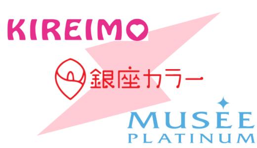 キレイモ・銀座 カラー・ミュゼ【一番安いのは?】脱毛サロンTOP3を総比較